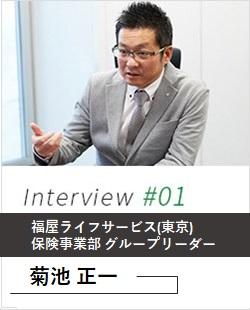 Interview #01