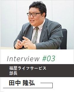 Interview #03