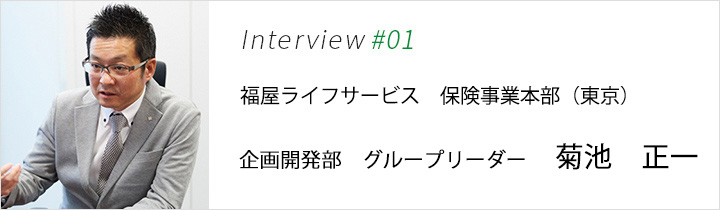Interview #01