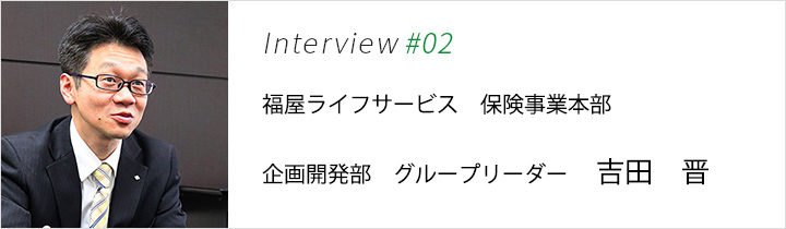 Interview #02