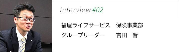 Interview #02