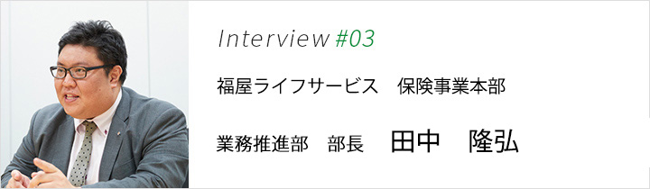 Interview #03